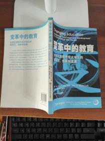 变革中的教育[美]彼得 华东师范大学出版社