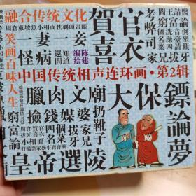 中国传统相声连环画(第2辑9-16)(共8册2011一版一印)