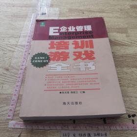E企业管理培训游戏全书(修订版)
