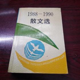 1988-1990散文选