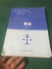 刑法(第七版)