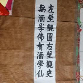 书法一幅 (左壁观图右壁观史,无酒学佛有酒学仙)