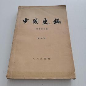 中国史稿(第四册))