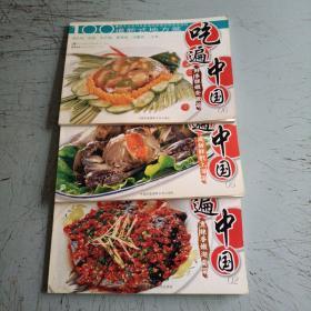 100道新式地方菜吃遍中国:鲜香酥嫩安徽菜、咸甜鲜靓上海菜、熏辣香嫩湖南菜