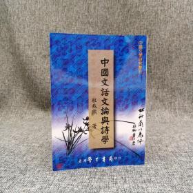 台湾学生书局  程兆熊《中国文话文论与诗学》
