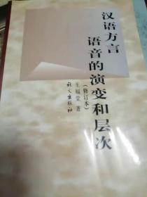 汉语方言语音的演变和层次