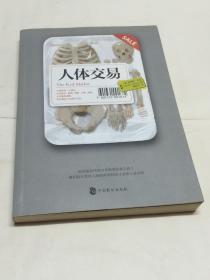 人體交易 【一版一印】