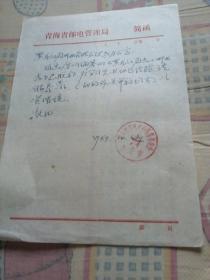 青海省邮电管理局致黑龙江省邮电邮管理局简函