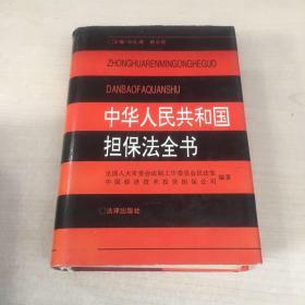 中华人民共和国担保法全书