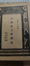 国学小丛书《中国语言学研究》(民国23年出版)