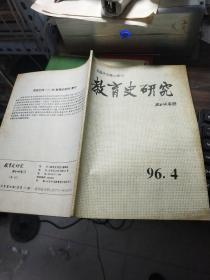 教育史研究 1996.4