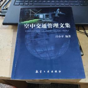 空中交通管理文集(实物拍照)