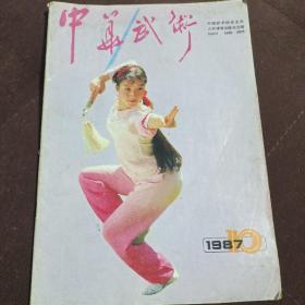 中华武术1987年10