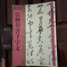 馆藏国宝墨迹(70):弘历草书千字文