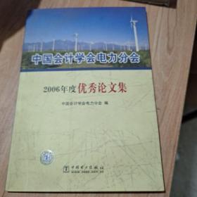 中国会计学会电力分会2006年度优秀论文集