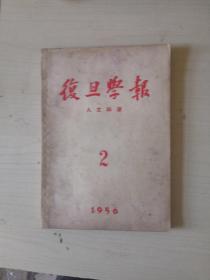 复旦学报《人文学报》【外皮装反了】1956年第2期
