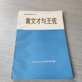 袁文才与王佐