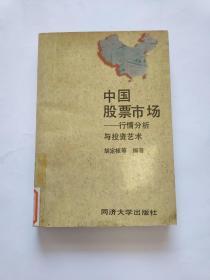 中国股票市场—行情分析与投资艺术【馆藏】