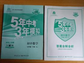5年中考3年模拟初中数学.七年级下册全解版+答案全析