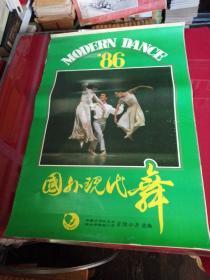 挂历:国外现代舞,1986年