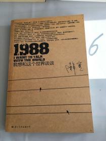 1988:我想和这个世界谈谈。。