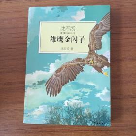 雄鹰金闪子:沈石溪激情动物小说