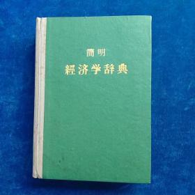 简明   经济学辞典