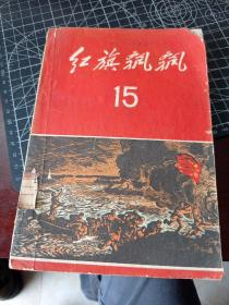 红旗飘飘第15集