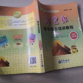 """""""希望杯""""数学竞赛系列丛书:希望杯数学能力培训教程(小学5年级)(第2版)"""