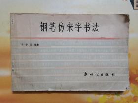 钢笔仿宋字书法