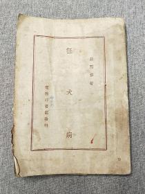 狂犬病(32开、民国初版本)