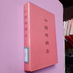 中国戏曲志.广西卷
