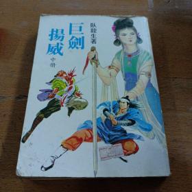 《巨剑扬威 》(中册)