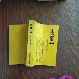 灵鹫山——东晋高僧法显传奇  一版一印   无勾画  实物拍图