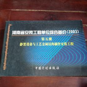河南省安装工程综合基价 : 2003. 第五册静置设备与工艺金属结构制作安装工程