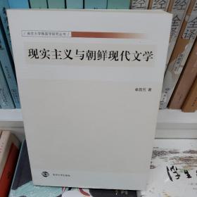现实主义与朝鲜现代文学(一版一印)