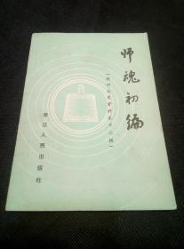 杭州文史资料(第十二辑):师魂初编