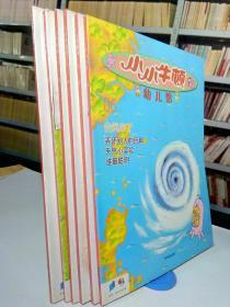 小小牛頓幼兒館(第一輯)六冊