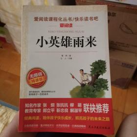 小英雄雨来/部编版六年级推荐阅读无障碍青少版彩插版