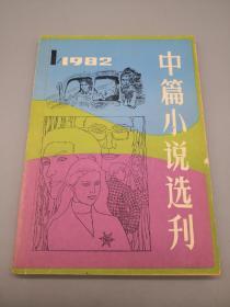 中篇小说选刊1982年1