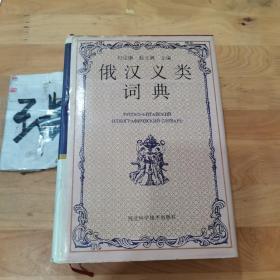 俄汉义类词典