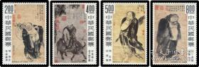 专113人物图1975年古画邮票4全   原胶全品