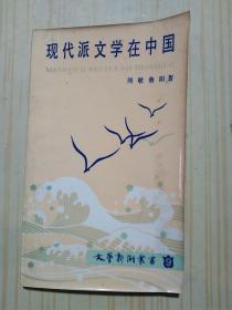 现代派文学在中国