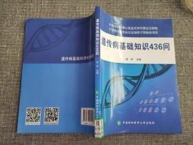 遗传病基础知识436问