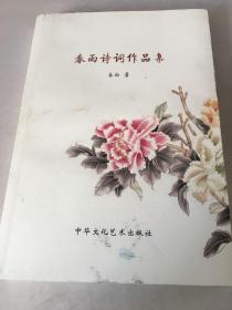 春雨诗词作品集 上册