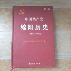 中国共产党绵阳历史 : 1919~1949. 第1卷