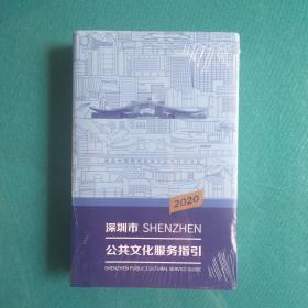 深圳市公共文化服务指引2020(塑封全新)