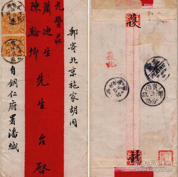 1908贵阳寄北京实寄封,贵阳金钱戳实寄封,存世少于五件 贵州清代信件最为罕见,因邮程艰险。其中最著名的属贵阳邮政分局的金钱戳,其中孙君毅老先生的巨著《清代邮戳志》只记载了第一和第二邮政分局,未见第三分局,该件很可能为第三邮政分局的存世孤品。经过重庆中转到达北京,戳印清晰邮路清晰,邮程45天可见邮程艰难。该封为著名集邮家王纪泽先生旧藏,名家旧藏传承有序