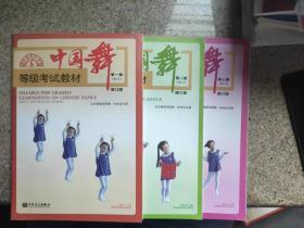 中国舞等级考试教材(第1.2.3级幼儿修订版)3本合售