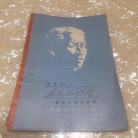 刘爱琴:女儿的怀念 回忆父亲刘少奇(1980年出版)
